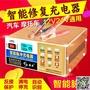 充電機汽車電瓶充電器12V24V伏摩托車蓄電池純銅全智慧通用型自動充電機 MKS薇薇