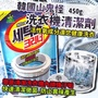 現貨 不用等 韓國 山鬼怪 洗衣機清潔劑 洗衣機槽洗潔魔術粉 除菌 消臭 槽洗淨 洗衣槽清潔粉抗菌 小鬼怪 洗衣機清潔粉