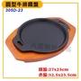 圓型牛排鐵盤 305D-23 牛排盤 豬排 鐵板麵 鐵盤 大慶餐飲設備 (嚞)