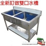 華昌  全新訂做雙口水槽/雙連水槽/2口水槽/白鐵水槽/白鐵#304/(附配件)