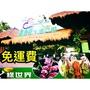 最低價!狂👍代購新竹-綠世界生態農場  門票 綠世界門票,不面交