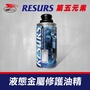 RESURS 液態金屬修護油精 150g 補缸劑