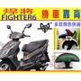 【MOT摩改】悍將 FIGHTER 6 機車靠背 機車後靠背 摩托車靠背 摩托車後靠背 fighter 6 sym