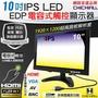 【CHICHIAU】10吋多功能IPS LED EDP電容式觸控寬螢幕液晶顯示器-AV、BNC、VGA、HDMI、USB