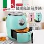 【Giaretti】健康免油陶瓷氣炸鍋(GT-A3)