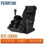 【日本富士醫療器FUJIIRYoKI】4D按摩椅EC-3850 【福利品】
