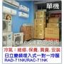 【含標準安裝 59500】日立變頻埋入式一對一冷暖RAD-71NK/RAC-71NK單機.
