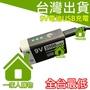 台灣出貨 9V充電電池 鋰聚合 USB 快充 LED電量指示 9v 充電 電池 6F22 9號電池 非歐荷OKCELL