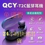 QCY T2C真無線TWS藍牙瑞昱5.0韓國暢銷款 24小時快速出貨 免運費