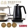 《聲寶SAMPO》0.8L智能溫控手沖壺(快煮壺) KP-UA08MT