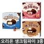 【浣熊市集🐻】韓國 好麗友 Orion 生奶油巧克力派 巧克力 生奶油 草莓 無花果 焦糖 系列