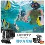 【GoPro】HERO7 BLACK 潛水容量升級組