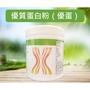 【天使俱樂部】優質蛋白粉(優蛋)-賀寶芙 Herbalife 大豆蛋白 乳清蛋白 蛋白粉 豆漿粉 奶粉