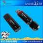 ADATA 威剛 UV150 32G 32GB USB3.0 高速隨身碟 黑色 單入/五年保固