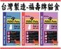 **貓狗大王* FUSO 福壽 貓飼料 有三種口味可挑唷-- 9.07KG