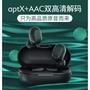 嘿嘍/Haylou GT1-PLUS 真無線藍芽耳機 AptX 高通晶片 防水觸控 高音質 小米米家 TWS+藍芽耳機