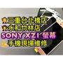 三重/永和/新店【螢幕維修】SONY XZ1 液晶螢幕總成 面板 觸控 玻璃破裂 LCD 維修