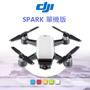 24H免運秒寄 DJI 大疆 SPARK 空拍機 無人機 航拍機 單機版+遙控器 白色【3C小籠包】
