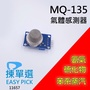 MQ-135 氨氣 硫化物 苯系蒸氣 感測器 氣體感測器模組套裝 煙霧感測器 空氣感測器 Arduino 空氣偵測模組