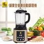 鍋寶全營養自動調理機健康幸福組