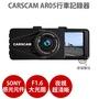 Carscam AR05 (贈卡+好禮) SONY感光元件 行車記錄器