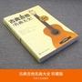 【養知書屋】正版古典吉他名曲大全珍藏版吉他曲譜指南書吉他基礎認知樂理學習古典音樂吉他考級教程書籍吉他樂理樂譜典譜琴譜曲
