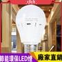 💫💫E27 5WLED微波雷達運動環境傳感器燈泡 led人體感應燈泡 微波雷達感應球泡燈 寬壓紅外人體感應燈泡