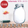 日本【星硝Cellarmate】不鏽鋼把手式密封瓶4L~預購中/約4月中發貨~