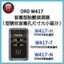 ORO W417 TPMS 胎內式 盲塞型胎壓偵測器(W417-H/W417-T/W417-N)