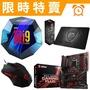【限時特賣】 INTEL I9-9900K + MSI Z390 GAMING PLUS + 電競鼠墊 + 電競滑鼠