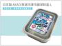 日本製 AKAO 急速冷藏冷凍解凍保鮮盒 深型L(大)3.2L (7.2折)