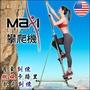 Maxi Climber攀爬機/攀岩機(月底出貨)【3期0利率】【本島免運】