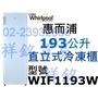 祥銘Whirlpool惠而浦193公升風冷直立式冷凍櫃冰櫃WIF1193W白 WIF1193G鈦金鋼