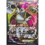 胡帕 EX 浮雕 SR 精靈寶可夢 神奇寶貝 Pokemon TCG 集換式卡牌 正版 日版