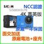 免運費 SJCam  SJ5000X Elite 運動攝影機 七色可選