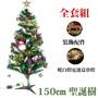 150公分聖誕樹(套裝組)
