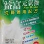 益富 元氣強-洗腎配方