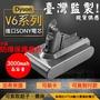 DYSON DC61 DC62 V6 DC58 DC59 DC74 SV03 SV04 07 SV09 HH08 電池