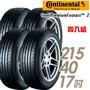 【馬牌】ContiPremiumContact 2 平衡型輪胎_四入組_215/40/17