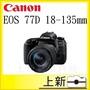 《台南-上新》CANON EOS 77D 單機身 18-135mm 旅遊鏡組  #公司貨