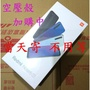 可加購 空壓殼 ~ 64Gb / 4Gb 未拆 【台灣小米 代理】紅米 Redmi Note 8T Note8T n8t