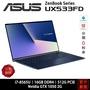 ASUS 華碩 Zenbook UX533 UX533FD-0042B8565U I7/16G/512G 聊聊有優惠