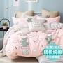 Pure One 100%精梳純棉 床包 被套 組 單人 / 雙人 / 加大 多尺寸 綜合賣場4  台灣製 SGS檢驗
