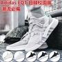 韓國直達 Adidas 愛迪達 男鞋女鞋 情侶鞋 EQT 潮流時尚 運動鞋 慢跑鞋 休閒鞋 編織鞋 網面透氣鞋