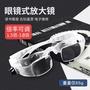 致旗德國工藝眼戴型眼鏡式 放大鏡 眼睛雙目 高清 5倍修表維修20老人閱讀頭戴便攜式老年人看手機用100老花鏡1000