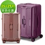 [團購價]《Bogazy》典藏皇室 25+29吋 PC運動款胖胖箱行李箱(兩件組)