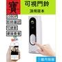 (公司貨附發票)無線門鈴對講機 遠端監視器 視訊門鈴對講機 無線視訊對講機 無線監視器 無線監控器 可視門鈴
