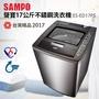 SAMPO聲寶 17公斤PICO PURE系列不鏽鋼變頻洗衣機ES-ED17PS