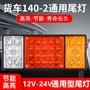 、、臻品下殺、、大貨車后尾燈140-2LED后尾燈12v-24v超亮尾燈貨車通用型尾燈總成