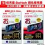 任天堂 switch 螢幕玻璃膜 Hori 9H 0.18/0.26mm 高硬度保護貼 鋼化膜 玻璃膜 NS周邊配件
